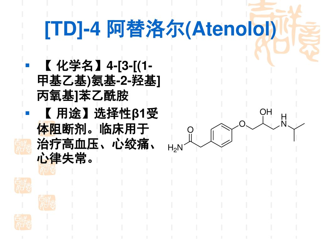 [TD]-3 酒石酸美托洛尔(Metoprolol Tartrate)